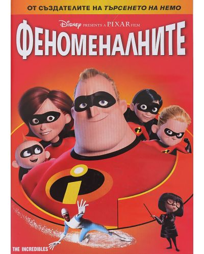 The Incredibles (DVD) - 1
