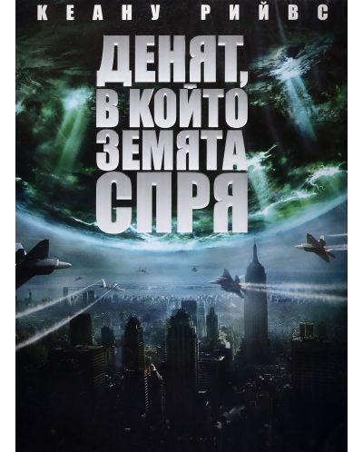 The Day the Earth Stood Still (DVD) - 1