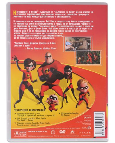 The Incredibles (DVD) - 2