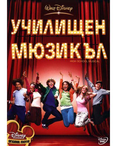High School Musical (DVD) - 1