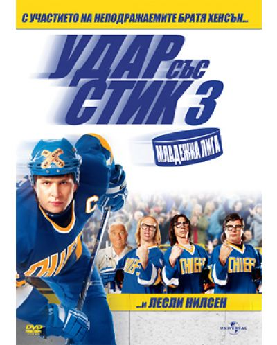 Slap Shot 3: The Junior League (DVD) - 1