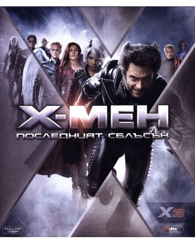 X-Men: The Last Stand (Blu-ray) - 1