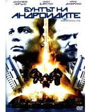 Android Apocalypse (DVD) -1