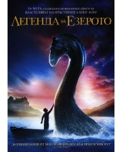 The Water Horse (DVD)