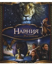 The Chronicles of Narnia: The Voyage of the Dawn Treader (Blu-ray) -1