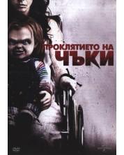Curse of Chucky (DVD) -1