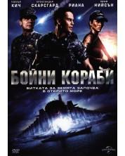 Battleship (DVD) -1