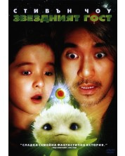Cheung Gong 7 hou (DVD) -1
