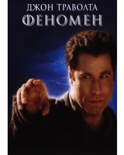 Phenomenon (DVD)