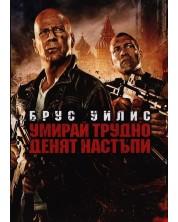 A Good Day to Die Hard (DVD) -1