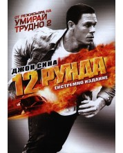 12 Rounds (DVD) -1
