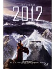 2012 (DVD) -1