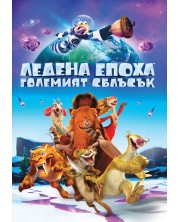 Ice Age: Collision Course (DVD)