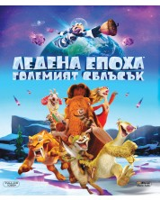 Ice Age: Collision Course (Blu-ray)