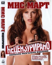 Miss March (DVD)