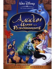 Aladdin and the King of Thieves (DVD)
