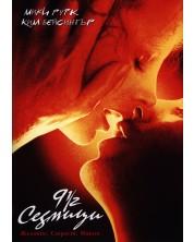 9 1/2 Weeks (DVD) -1