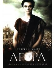 Agora (DVD) -1