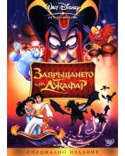 The Return of Jafar (DVD)