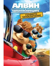 Alvin and the Chipmunks: The Road Chip (DVD) -1