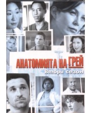 Grey's Anatomy (DVD) -1
