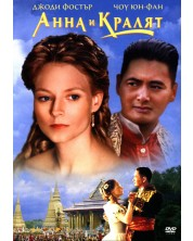 Anna and the King (DVD) -1