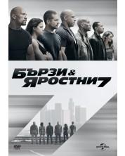 Furious Seven (DVD)