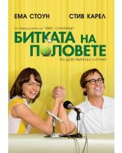 Battle of the Sexes (DVD) -1