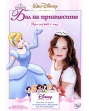 Princess Party (DVD)