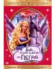 Barbie and the Magic of Pegasus (DVD)