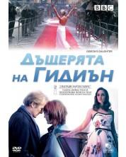 Gideon's Daughter (DVD)