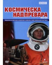 Space Race (DVD)