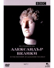 In the Footsteps of Alexander the Great (DVD)