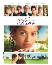 Belle (DVD) -1