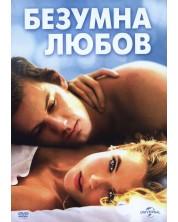 Endless Love (DVD) -1