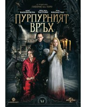 Crimson Peak (DVD) -1