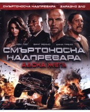Death Race: Inferno (Blu-ray)
