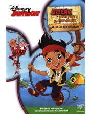 Jake and the Neverland Pirates (DVD)