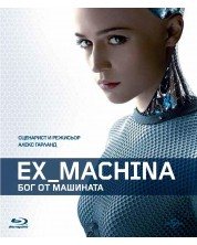Ex Machina (Blu-ray) -1