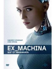 Ex Machina (DVD) -1