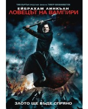 Abraham Lincoln: Vampire Hunter (DVD) -1