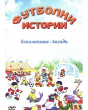 Football Stories (DVD)