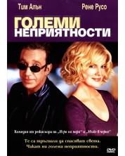 Big Trouble (DVD) -1