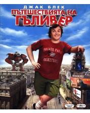 Gulliver's Travels (Blu-ray)