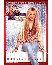 Hannah Montana Season 4 (DVD)