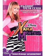 Hannah Montana: The Complete Third Season (DVD)