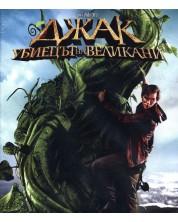 Jack the Giant Slayer (Blu-ray)