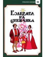A Snow White Christmas (DVD)