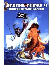 Ice Age: Continental Drift (DVD)