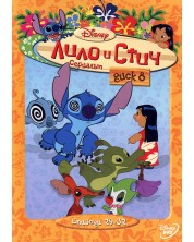 Lilo & Stitch: The Series (DVD)